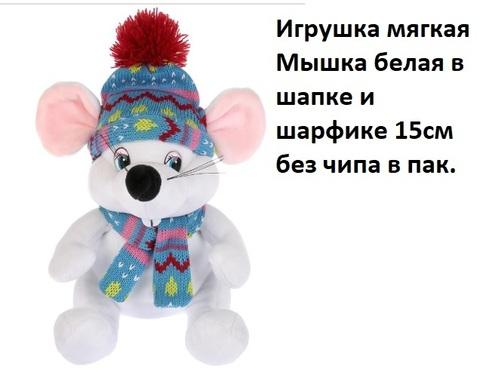 Мышка 20291АТNS белая в шапке и шарфике Не озвуч.