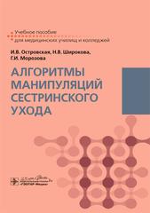 Алгоритмы манипуляций сестринского ухода : учеб. пособие