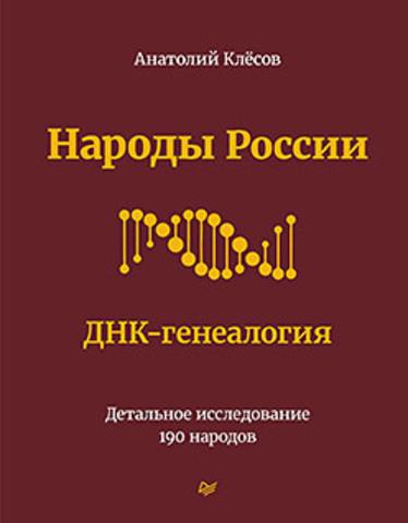Народы России. ДНК-генеалогия