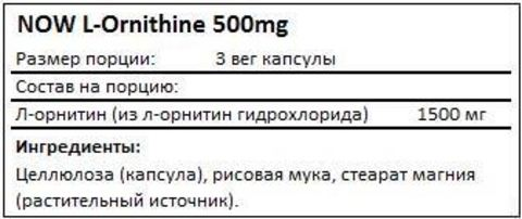 Аминокислоты NOW L-Ornithine