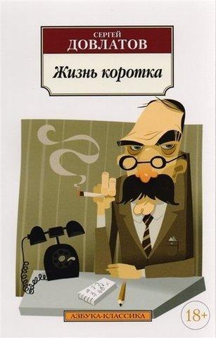 Жизнь коротка   Довлатов С.