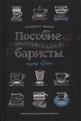 Пособие профессионального баристы (третье издание)   Рао Скотт