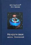 В.П.Гоч, Е.А. Орлова. На круги своя: циклы Вселенной