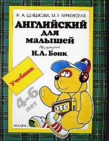 Шишкова И. А. Английский для малышей. Учебник под редакцией Н.А.Бонк