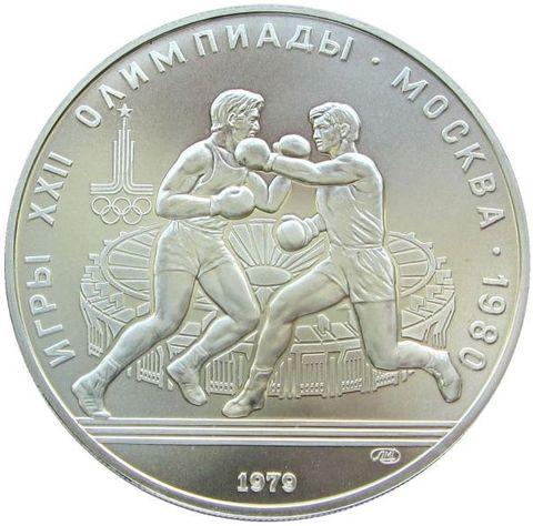 10 рублей 1979 год. Бокс (Серия: Олимпийские виды спорта) АЦ