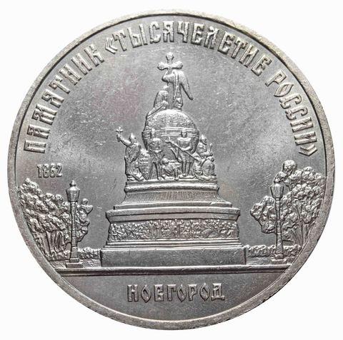 """5 рублей Памятник """"Тысячелетие России"""" г. В. Новгород 1988 г."""