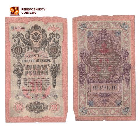 Кредитный билет 10 рублей 1909 Шипов Овчинников (серия ИЦ-683434) VF+