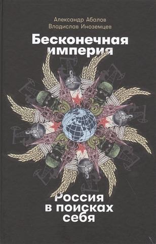 Бесконечная империя. Россия в поисках себя     Абалов А.