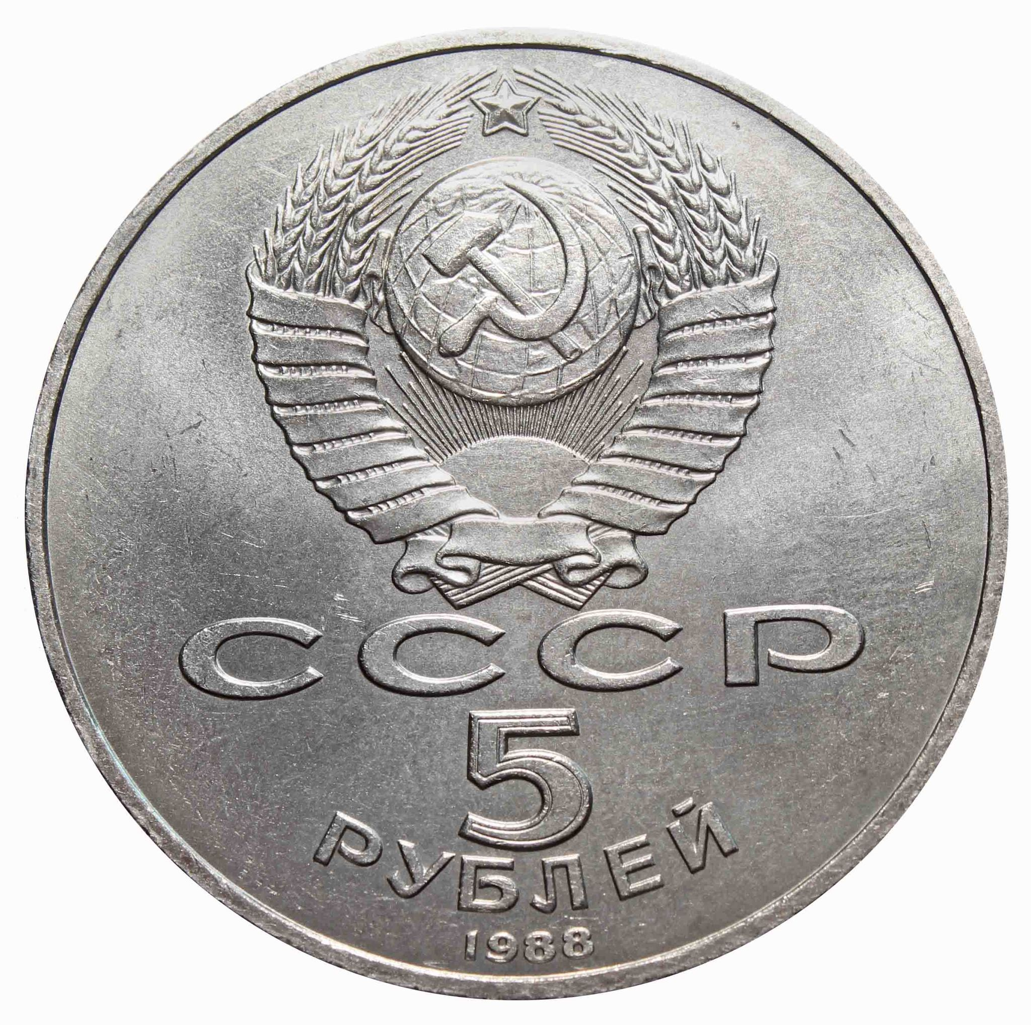5 рублей Памятник