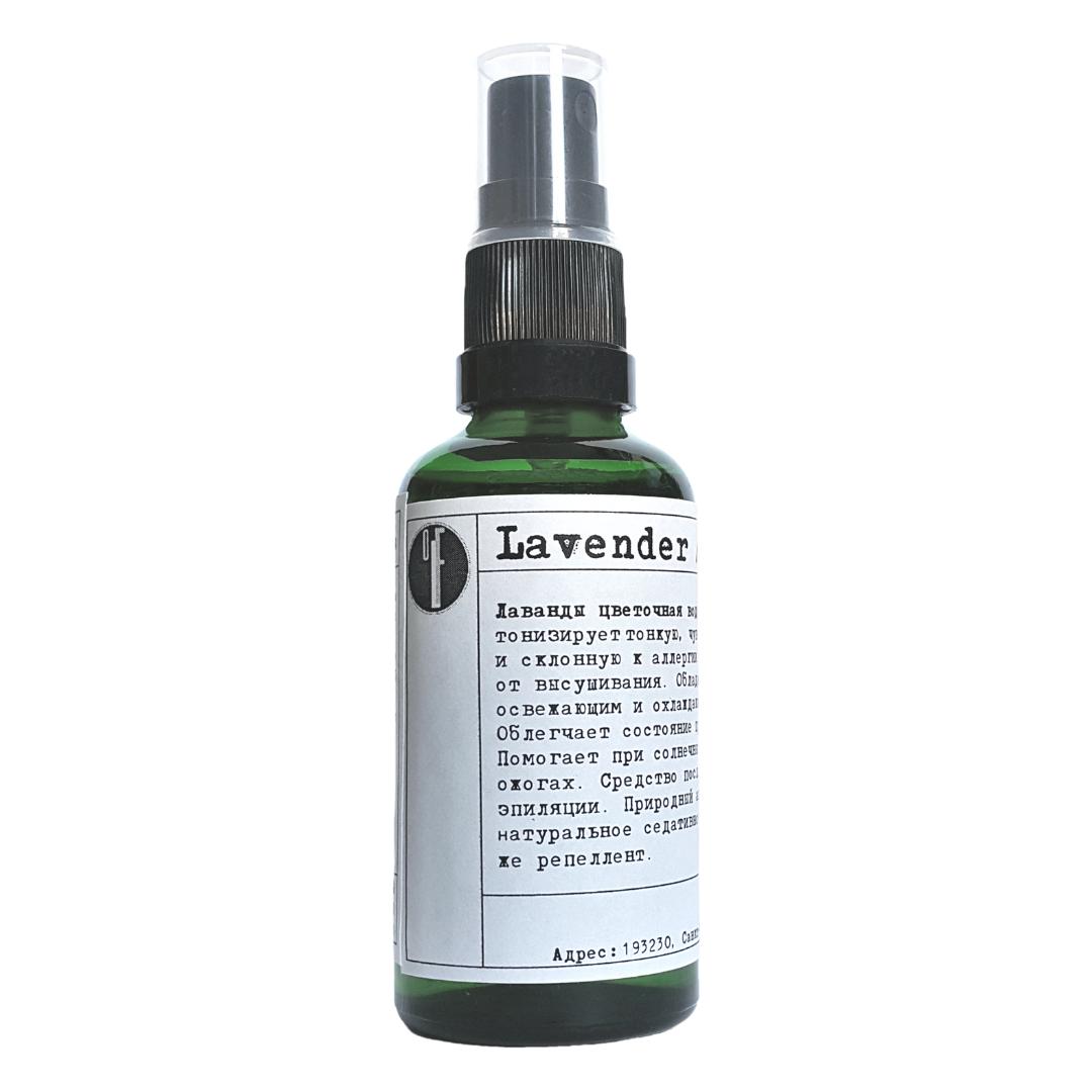 Лаванды гидрозоль / Lavender hydrosol. (50мл)