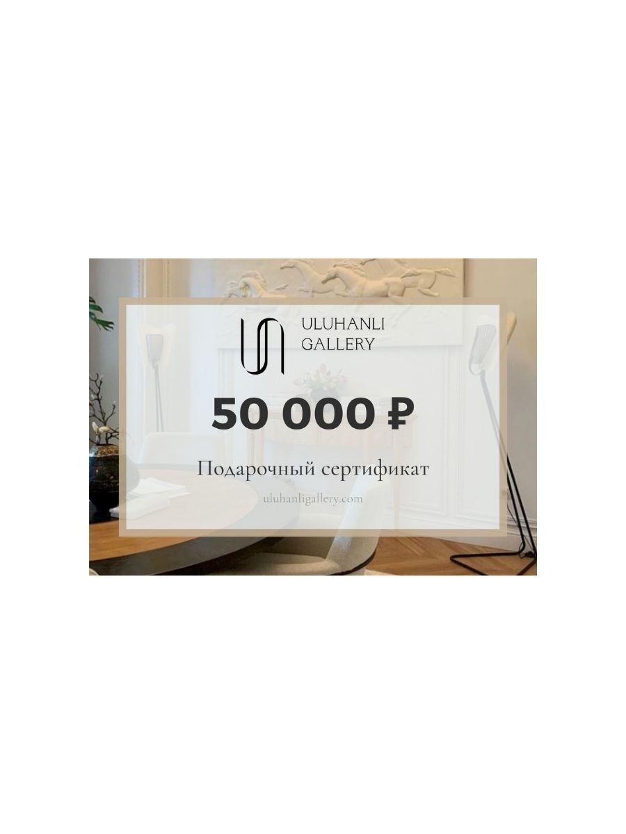 Подарочный сертификат 50 000 рублей
