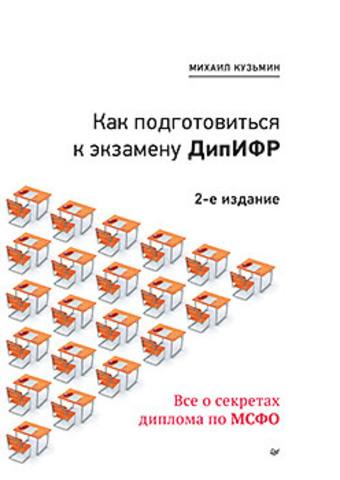 Как подготовиться к экзамену ДипИФР. Все о секретах диплома по МСФО. 2-е изд, доп. и перераб.