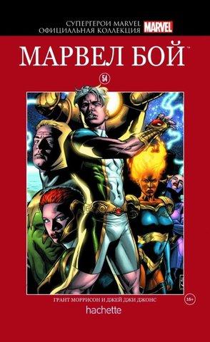 Супергерои Marvel. Официальная коллекция №54 Марвел Бой