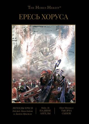 Warhammer 40000. Ересь Хоруса. Книга IV: Легенды Ереси. Падшие Ангелы. Тысяча Сынов