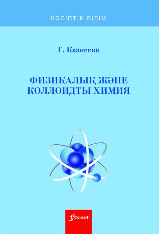 Физикалық және коллоидты химия