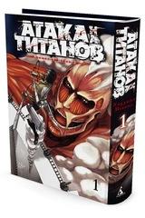 Манга «Атака на Титанов. Книга 1»