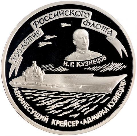"""3 рубля """"300-летие Российского флота"""" 1996 г. Крейсер Адмирал Кузнецов. Proof"""