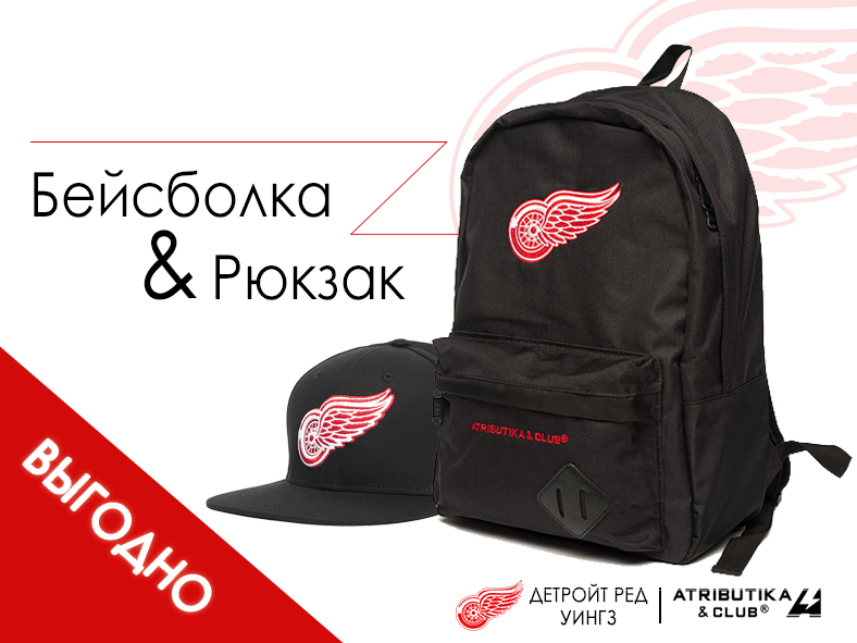 Комплект НХЛ Детройт Ред Уингз (снэп и рюкзак)