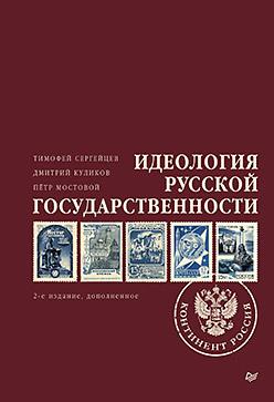 Идеология русской государственности. Континент Россия. 2-е издание, дополненное
