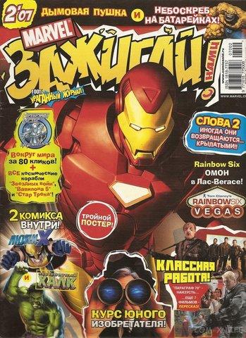 Marvel: Зажигай с нами! №2'07