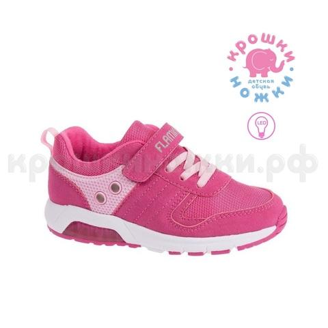 Кроссовки розовые/светодиоды, Фламинго (ТК Луч)