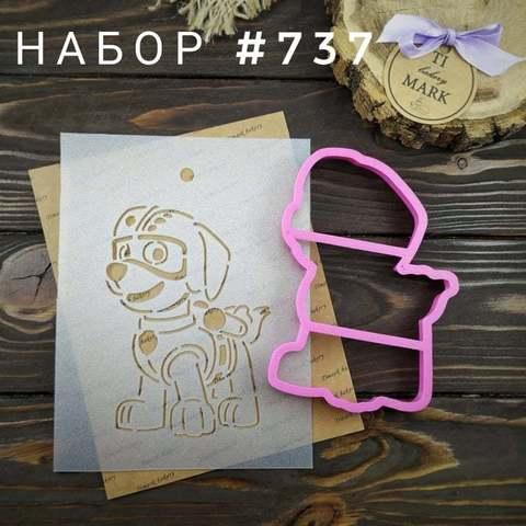 Набор №737 - Зума (Щенячий патруль)