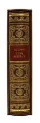 История Петра Великого.
