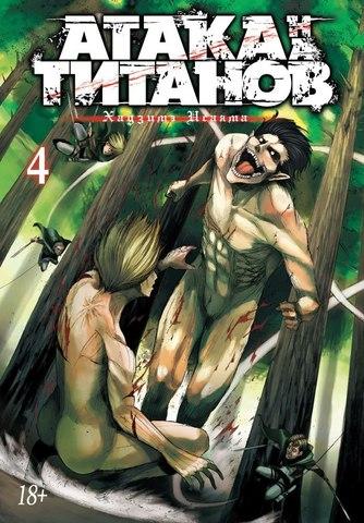 Атака на титанов. Том 4