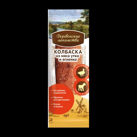Деревенские лакомства Лакомство для собак мини колбаски из мяса утки и ягненка