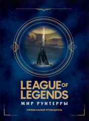 League of Legends. Мир Рунтерры. Официальный путеводитель