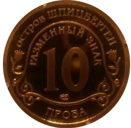 10 разменных знаков, 2010 год, СПМД, Извержение вулкана в Исландии. Остров Шпицберген. Проба. Бронза