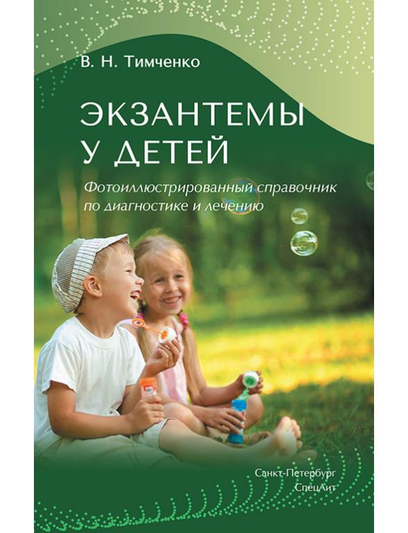 Новинки Экзантемы у детей ekzantemi_u_detei.jpg