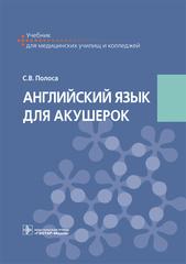 Английский язык для акушерок : учебник