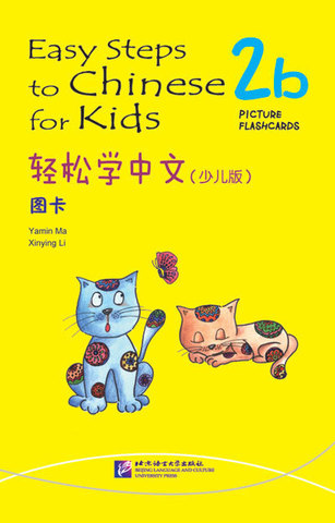 Easy Steps to Chinese for Kids: Picture Flashcards 2b