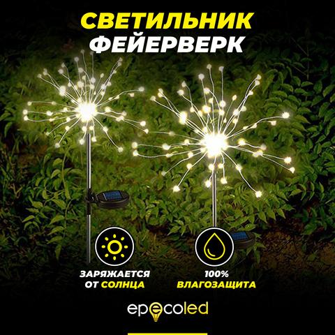Светильник-фейерверк EPECOLED золотой (на солнечной батарее, 90LED)
