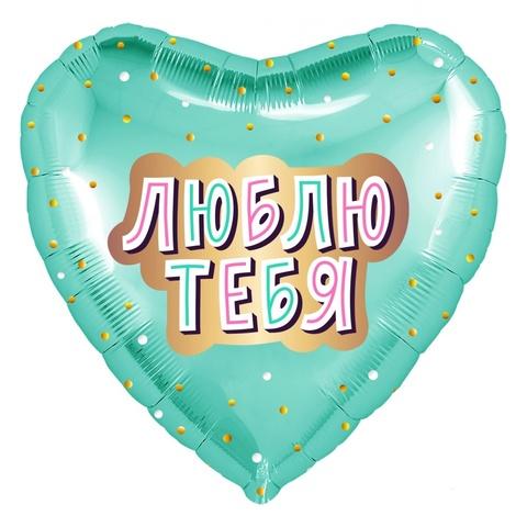 Сердце, Люблю Тебя (золотое конфетти), Мятный, 46 см
