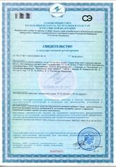 Свидетельство о государственной регистрации № RU.77.99.11.003.Е.002041.06.19 от 06.06.2019 г.