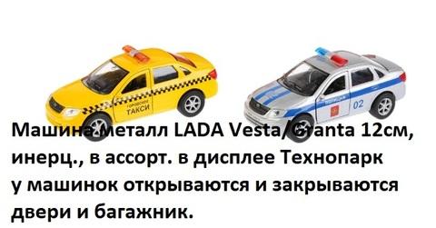 Машина мет. SB-18-31-DB LADA Vesta/Granta Технопар