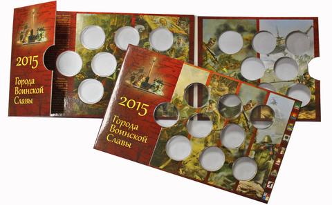 Буклет для монет 2015 года Города Воинской Славы (Капсульного типа)