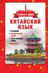 Китайский язык. 4 книги в одной: разговорник, китайскорусский словарь