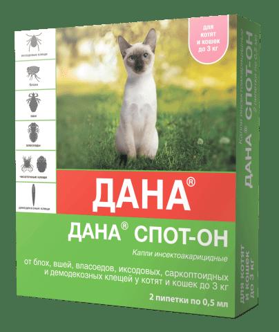Дана Спот-Он для котят и кошек до 3 кг 2 пипетки