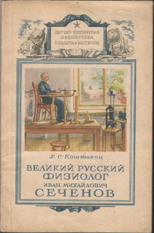 Х.С. Коштоянц