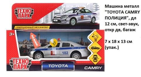 Машина мет. CAMRY-P-SL Toyota Camry полиц. (СБ)