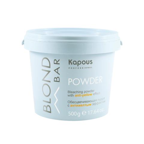 Kapous Professional Обесцвечивающая пудра с антижелтым эффектом, 500 г