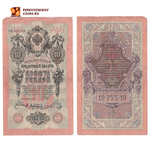 Кредитный билет 10 рублей 1909 Шипов Афанасьев (серия РБ-866163) VF+