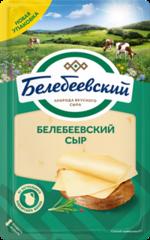 Сыр Белебеевский 45% 190г