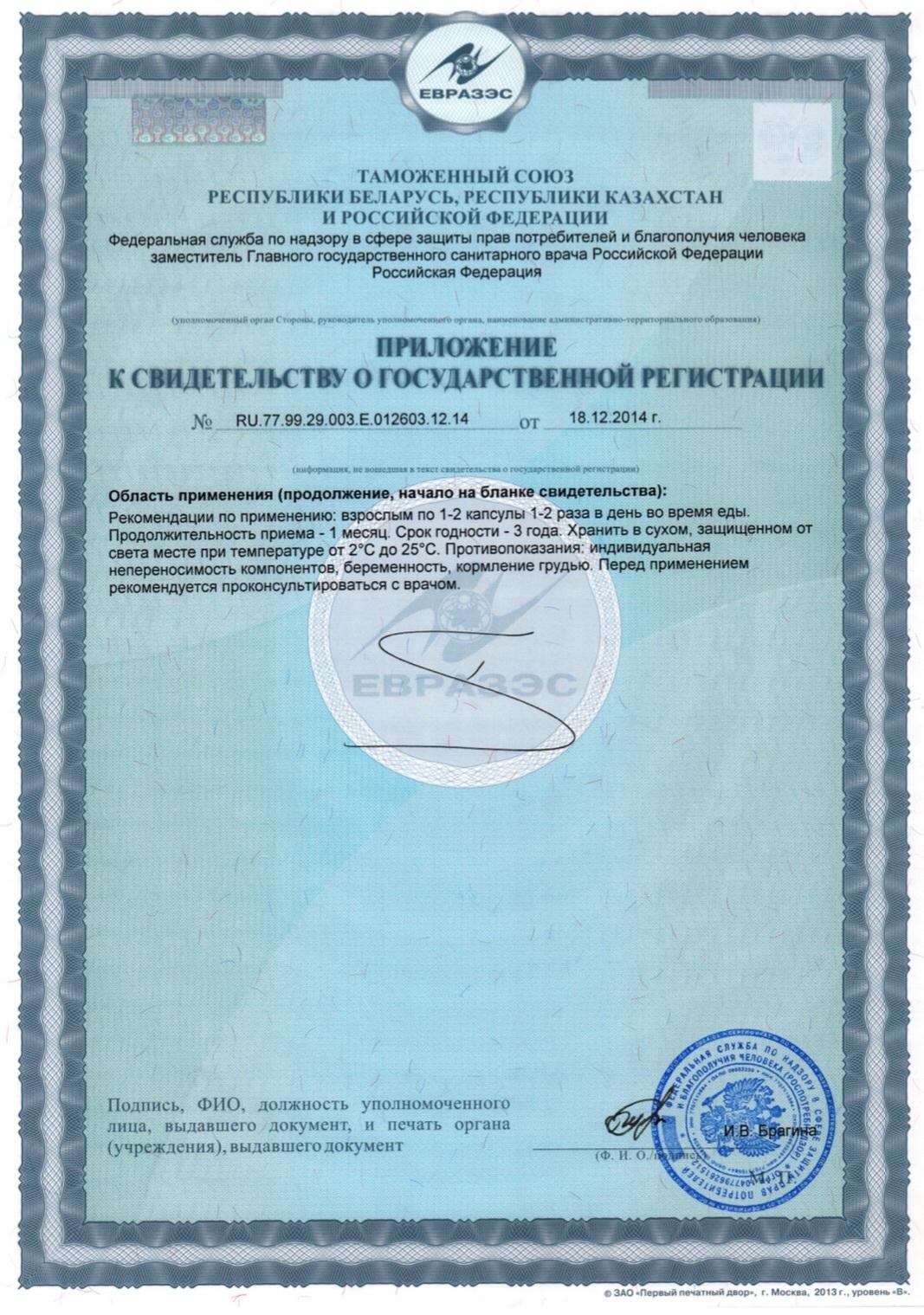 ANEMO 3 Plus® сертификат на пептидный комплекс