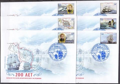 Почта ДНР (2020 01.28.) Открытие Антарктиды 200 лет-комплект КПД
