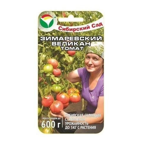 Зимаревский великан 20шт томат (Сиб Сад)