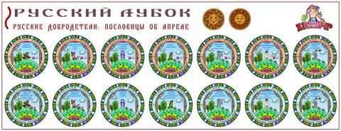 Развивающий набор наклеек «Русские добродетели: пословицы об апреле»